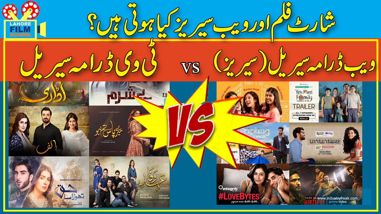 What is a Web Series? What's the difference between a TV drama serial and a web series.