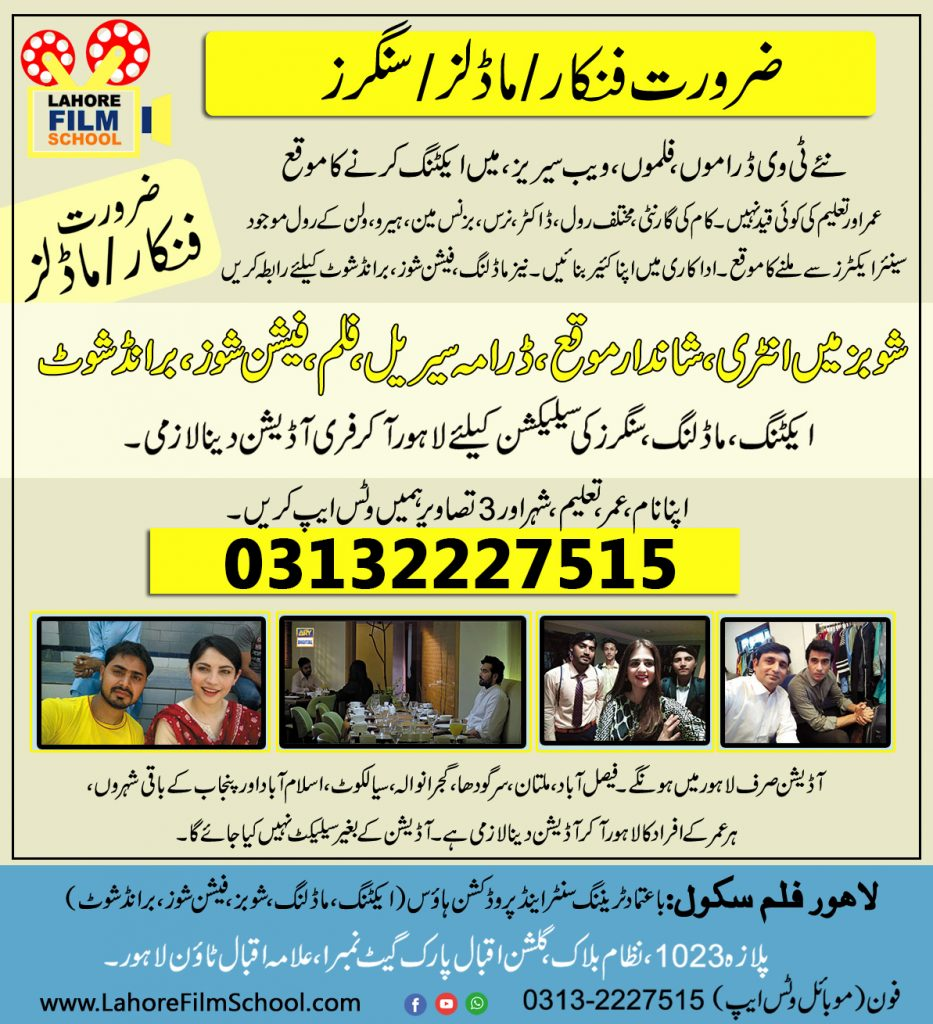 Acting Modeling Jobs Showbiz TV Drama Films Auditions in Lahore