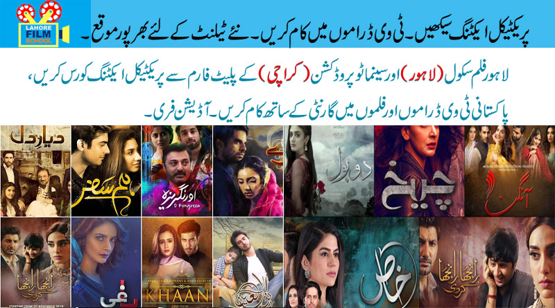 Four-Month-Practical-Acting-Course-at-Lahore-Film-School